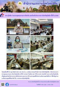 สรจ.สุโขทัย ร่วมประชุมคณะกรมการจังหวัด และหัวหน้าส่วนราชการจังหวัดสุโขทัย ครั้งที่ 2/2564
