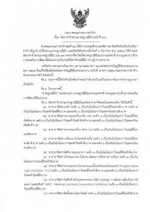 ประกาศคณะกรรมการค่าจ้าง เรื่อง อัตราค่าจ้างตามมาตรฐานฝีมือ (ฉบับที่ 10)