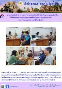 แรงงานจังหวัดสุโขทัย มอบหมายข้าราชการและเจ้าหน้าที่ ให้คำปรึกษาแนะนำและรับคำร้องเพื่อติดตามสิทธิประโยชน์แก่คนงานไทยที่เคยเดินทางไปทำงานต่างประเทศ รวมทั้งรณรงค์สุโขทัย รวมใจสู้ภัยโควิด-19