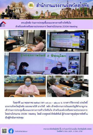 สรจ.สุโขทัย ร่วมประชุมชี้แจงแนวทางการสร้างวัคซีนใจ สำหรับองค์กรหรือสถานประกอบการ โดยผ่านโปรแกรม ZOOM Meeting