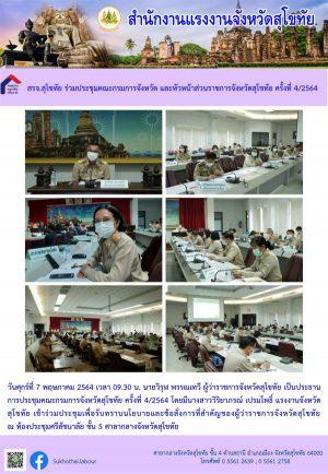 สรจ.สุโขทัย ร่วมประชุมคณะกรมการจังหวัด และหัวหน้าส่วนราชการจังหวัดสุโขทัย ครั้งที่ 4/2564