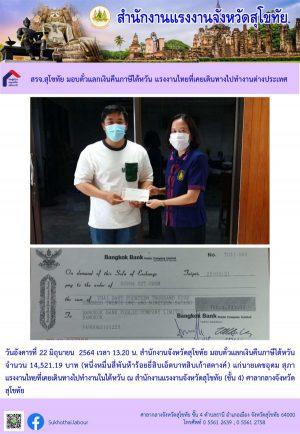สรจ.สุโขทัย มอบตั๋วแลกเงินคืนภาษีไต้หวัน แรงงานไทยที่เคยเดินทางไปทำงานต่างประเทศ