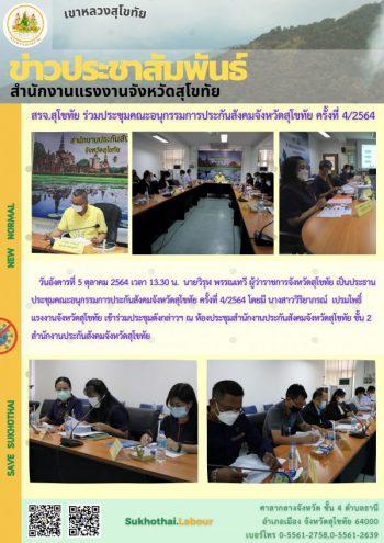 สรจ.สุโขทัย ร่วมประชุมคณะอนุกรรมการประกันสังคมจังหวัดสุโขทัย ครั้งที่ 4/2564
