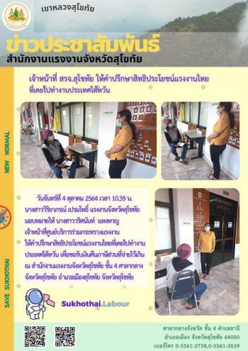 เจ้าหน้าที่ สรจ.สุโขทัย ให้คำปรึกษาสิทธิประโยชน์แรงงานไทยที่เคยไปทำงานประเทศไต้หวัน